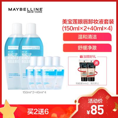 美寶蓮(Maybelline)眼唇卸妝液組合(150ml*2+40ml*4)/眼唇臉三合一溫和深層清潔卸妝水卸妝油正品