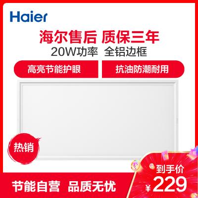 海爾(Haier)浴霸旗艦店集成吊頂式 LED照明平板燈 MW60H白色300*600 LED長燈 高亮20W