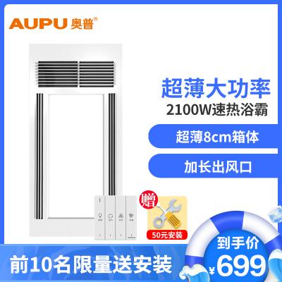 奧普(AUPU)浴霸 E161大屏多功能集成吊頂式風暖型浴霸燈四合一浴室衛生間暖風機大功率取暖器LED大燈板照明纖薄浴霸