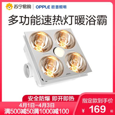 歐普照明燈暖led浴霸燈嵌入式集成吊頂 浴霸取暖模塊換氣照明300*300三合一10W-10W以上多功能超薄 燈暖 浴霸