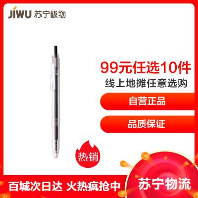 蘇寧極物按動中性筆 簡約按動學生水筆 學習辦公用品中性筆 0.5mm黑色會議簽字筆 全針管中性筆水筆