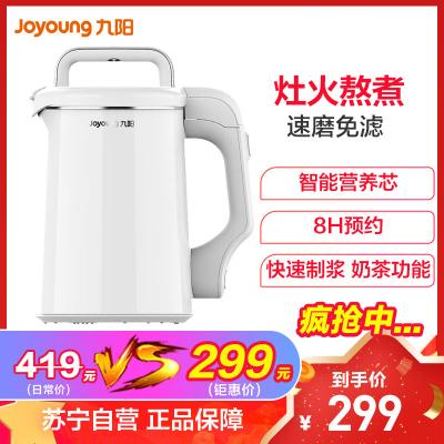 九陽(Joyoung) 豆漿機DJ13B-C658SG 智能免濾 8H預約 1.3L 奶茶營養粥米糊果汁干濕豆五谷輔食機