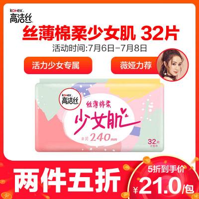 高潔絲經典系列絲薄棉柔護翼少女肌衛生巾日用32片