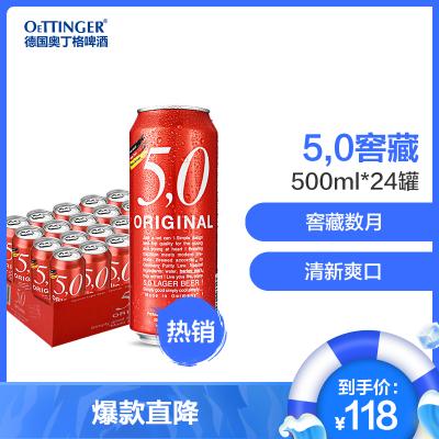 德國原裝進口 奧丁格旗下5.0 ORIGINAL 窖藏啤酒 500ml*24罐 整箱裝
