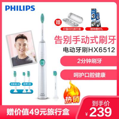 飛利浦(Philips)電動牙刷HX6512/35 成人男女充電式聲波震動牙刷 自帶雙刷頭 HX6511升級款
