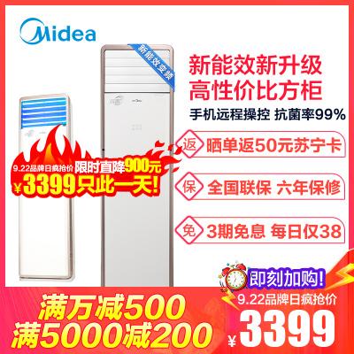 美的(Midea)空調自營2匹新能效變頻智能柜機冷暖家用客廳空調 2P柜機KFR-51LW/N8MFA3