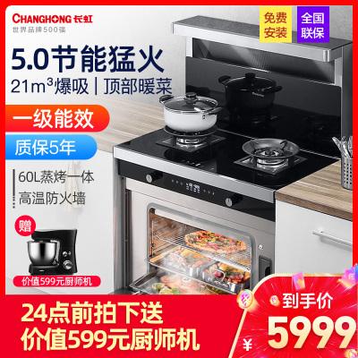 長虹(CHANGHONG)帶烤箱集成灶側吸油煙機燃氣灶套裝 JJZT-H3K 天然氣
