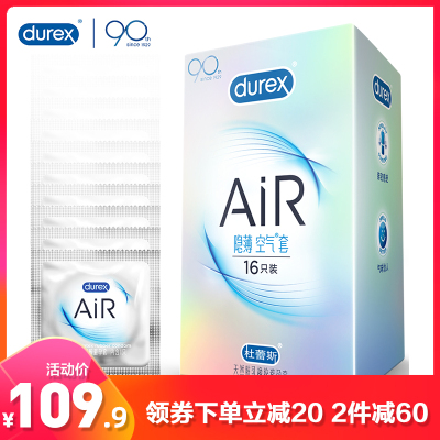 杜蕾斯(Durex) 避孕套 AiR隱薄空氣套 16只裝 潤滑型安全套套 超薄款 男用成人情趣計生性用品byt