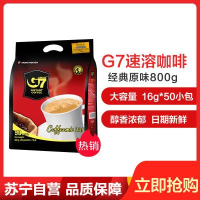 中原(G7)三合一速溶咖啡 800g (16g*50条) 越南进口 咖啡