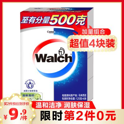 威露士健康香皂清新青檸四盒裝125g*4