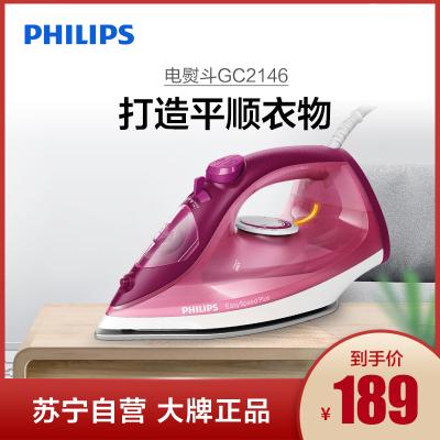 飛利浦(Philips)GC2146/48 2000W大功率陶瓷順滑底板1-3擋蒸汽調節支持防滴漏蒸汽手持電熨斗