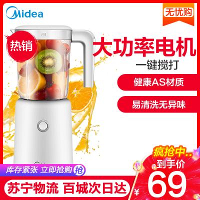 美的(Midea)榨汁機 WBL2501B 料理機多功能榨汁機家用果蔬果汁機嬰兒輔食機攪拌大容量打汁機小型炸汁機料理機