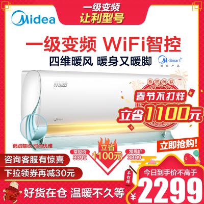 美的(Midea)1.5匹1级能效变频智能家用挂机冷暖空调 静音节能 1.5P挂壁式KFR-35GW/WXDN8A1@