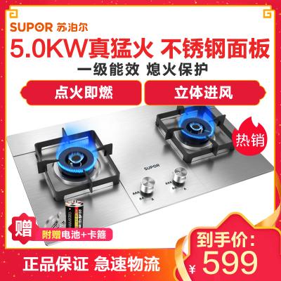 苏泊尔(SUPOR)S16燃气灶煤气灶双灶台式嵌入式灶具5.0KW猛火不锈钢面板秒速点火(天然气)