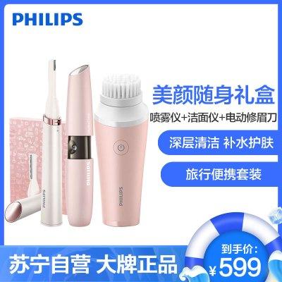 飛利浦(Philips)電子美容儀美顏隨身禮盒BSC601-OP 補水噴霧儀+潔面儀+電動修眉刀 女神必備旅行便攜套裝