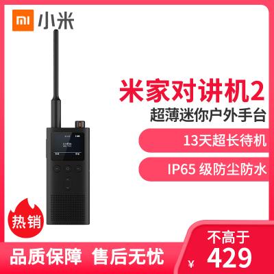 小米(MI)米家對講機2手持民用大功率超薄迷你遠距離戶外出游手臺 黑色