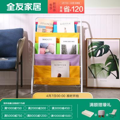 【休閑家具】全友家居簡歐置物架簡約書報架鐵架置物架 DX115022書報架