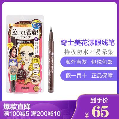日本Kiss Me奇士美花漾美姬柔滑濃黑液體眼線筆#棕色0.4ml極細款 持妝防水不易暈染 無懼淚眼