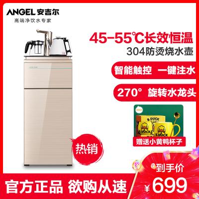 【旗艦店】ANGEL/安吉爾 CB2705LK-GD茶吧機立式家用辦公室飲水機多功能自動上水柜式茶吧機下置水桶式
