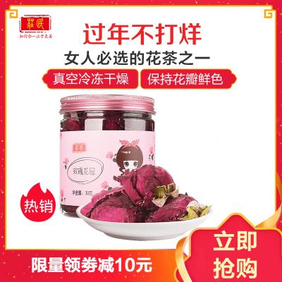 庄民(zhuang min) 玫瑰花冠30g/罐 大朵型精选好货 墨红干花茶叶花草茶