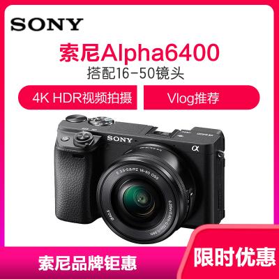 索尼Alpha 6400 半畫幅微單數碼相機 黑色(SEL1650鏡頭 ILCE-6400L/A6400/α6400)