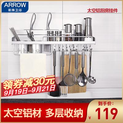 箭牌(ARROW)廚房置物架刀架 掛鉤 廚房五金 調味架 壁掛廚房掛件 廚房掛架 原色太空鋁廚房掛件