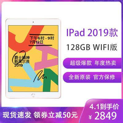 Apple iPad7 2019新款10.2英寸視網膜屏幕蘋果平板電腦 全新原裝正品 可搭配手寫筆 金色 128GB WiFi版