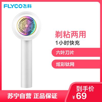 飛科(FLYCO)毛球修剪器FR5255 剃粘兩用USB充電去毛球器粘毛器除毛器毛球剔除器