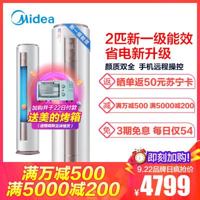 美的(Midea)自營2匹新一級能效變頻柜機智能家用客廳立式柜機空調 KFR-51LW/BP3DN8Y-YH200(1)