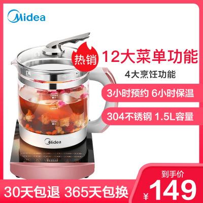 美的(Midea)養生壺 WGE1701b 1.5L 高硼硅玻璃壺體 優質溫控 觸屏式 煎藥壺 煮茶壺 智能預約電熱水壺
