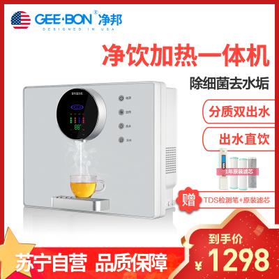 美國凈邦(GEE·BON)凈水器家用GB-RO-006加熱凈飲一體機廚房直飲凈水機RO反滲透純水機自來水過濾器
