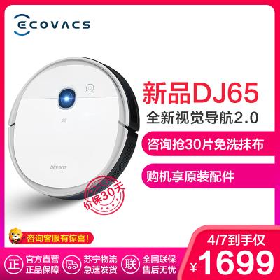 科沃斯(Ecovacs)掃地機器人地寶DJ65家用吸塵器 全自動智能回充 規劃清掃 預約定時 掃拖一體機器人 APP操控