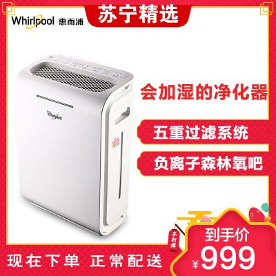 惠而浦(whirlpool)空气净化器WA-2801FZ家用除甲醛异味净化加湿一体机