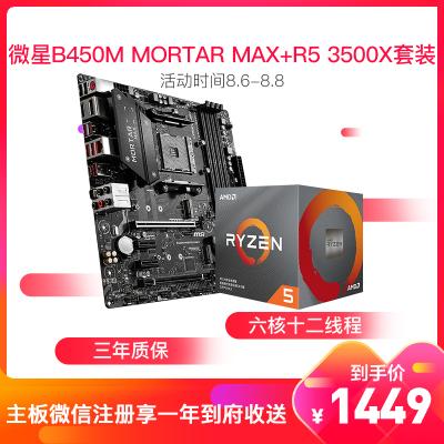 微星MSI B450M MORTAR MAX主板+锐龙三代R5 3500X处理器 板U套餐