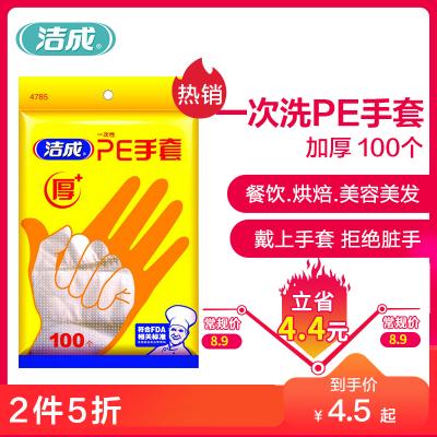 洁成加厚一次性手套100只食品龙虾手套 PE薄膜家用美容染发方便实用其他