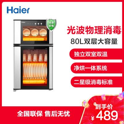 海爾(Haier)立式消毒柜ZTD80-A家用80L大容量雙層光波物理消毒碗柜 紅外線高溫消毒 二星級消毒標準 雙開門