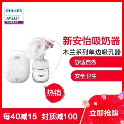 飛利浦新安怡AVENT木蘭系列單邊吸奶器SCF315/01( 自然系列單邊電動自動進口)