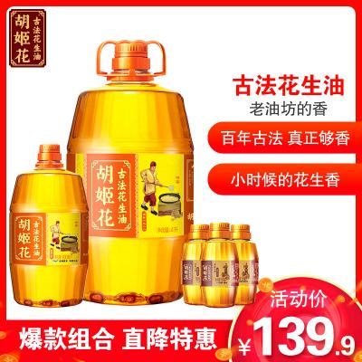 胡姬花古法特香型花生油5.374L组合装食用油 压榨一级家用炒菜花生食用油