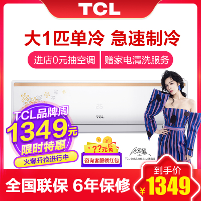 TCL 大1匹 定频 单冷 挂机空调 KF-26GW/FC23+