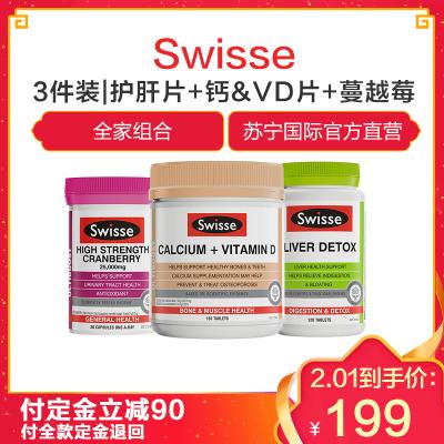 3件装 | Swisse全家组合(护肝片+钙&VD片*1+蔓越莓)
