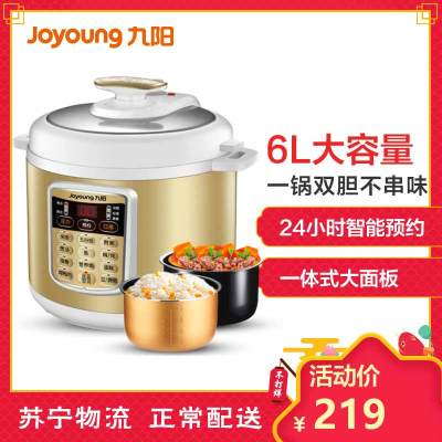 九阳(Joyoung)电压力锅 JYY-60YS80 一锅双胆24小时预约保温定时微电脑式高压锅 6L5-8人
