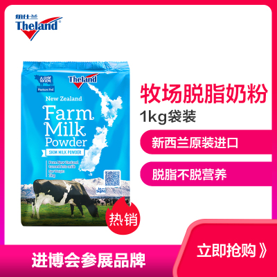 Theland紐仕蘭 牧場脫脂奶粉1kg(袋裝) 新西蘭進口成人奶粉