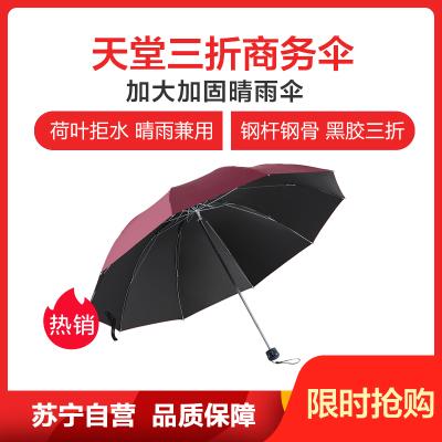 天堂傘 33188E加大加固黑膠三折鋼桿鋼骨商務傘遮陽傘晴雨傘