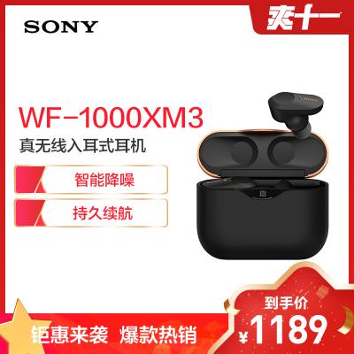 索尼(SONY)WF-1000XM3 真無線藍牙耳機耳麥 智能降噪 觸控面板 蘋果/安卓手機適用 黑色