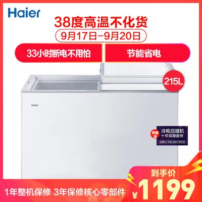 海爾(Haier)FCD-215SEA 215升雙溫冰柜 家商兩用 大動力冷柜 節能省電 斷電保護 多檔調節