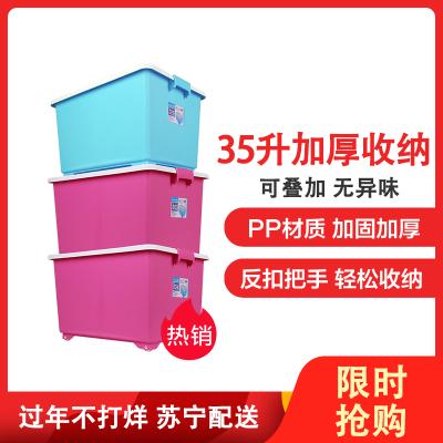 茶花35L收纳箱加厚带盖正方彩色塑料储物箱衣物整理箱玩具收纳盒