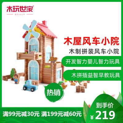 木玩世家兒童木制積木拼插益智早教木制玩具1男孩2-3周歲6木頭兒童屋木風車小院