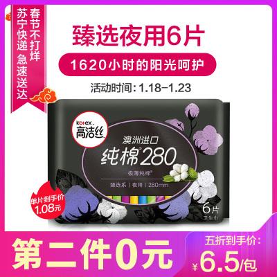 高洁丝臻选系列澳洲进口纯棉卫生巾夜用280mm 6片