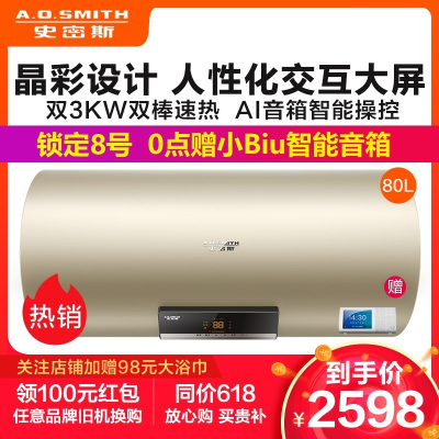 AO史密斯热水器 电热水器80升大容量E80VNP 1级能效速热节能 家用洗澡储水式 趋势新品自营80L智能控制双3KW