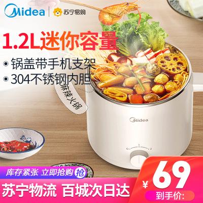 美的(Midea)電熱鍋 MC-DY16Easy101 防干燒功能多用途宿舍寢室煮面迷你鍋單人火鍋電煮鍋學生鍋小型